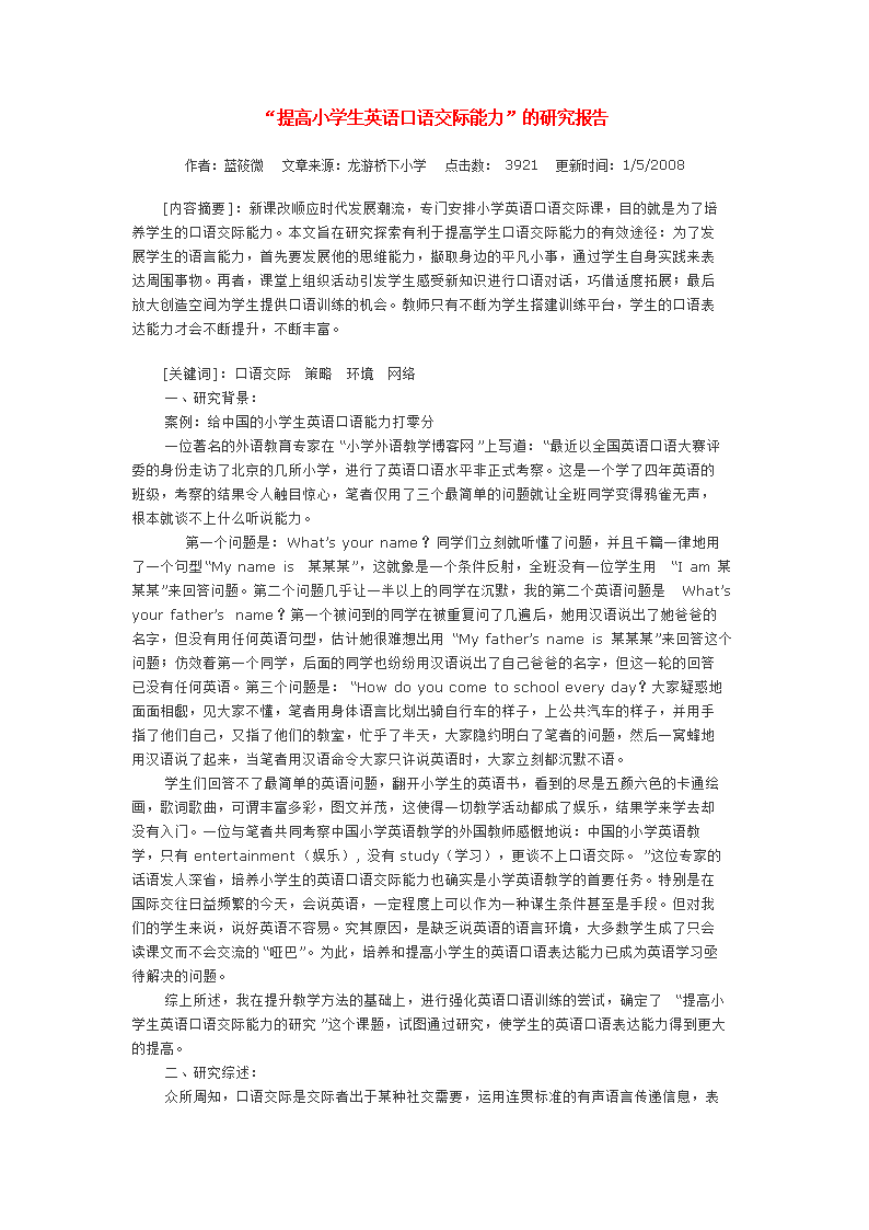 (提高小学生英语口语交际力.doc故事演小学生图片
