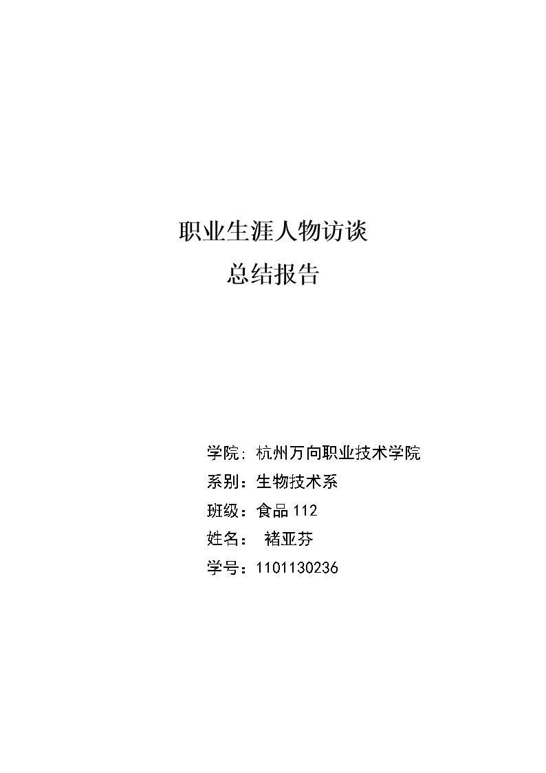 (职业生涯人物访谈总结报告.doc