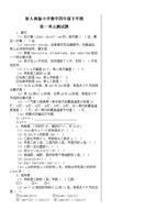 新人教版小学四年级下册数学试题(11套).doc