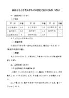 (穆棱市2013年中小学教师最好考核量化评审参小学的原平职务图片