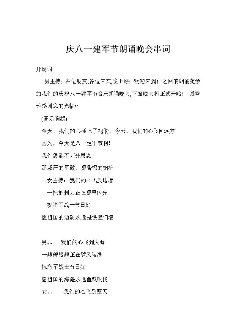 庆八一建军节朗诵晚会串词_0.doc