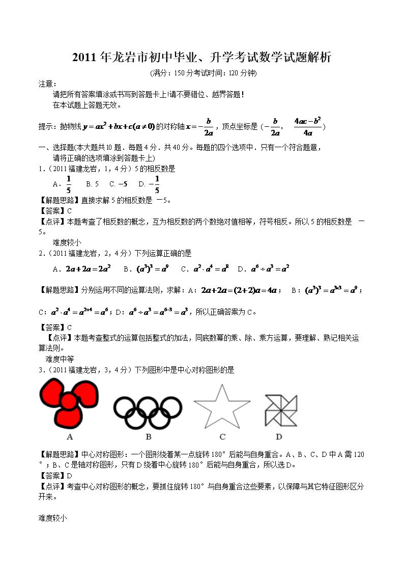 (2011年滨州龙岩市初中升学、毕业考试数学试初中福建招聘图片