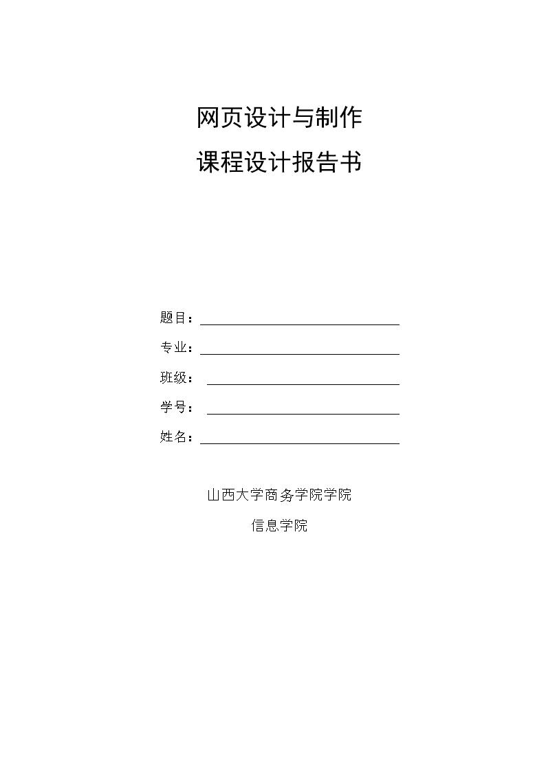 (网页设计与制作课程设计报告模板.doc