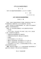 水利工程建设项目招标投标管理规定.doc观止图纸宁波22酒店图片