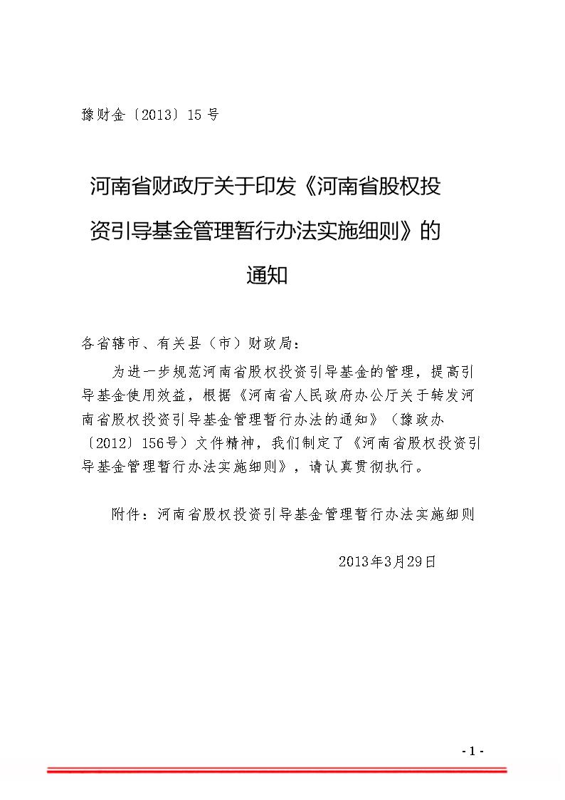 河南省股权投资引导基金管理暂行办法实施细则