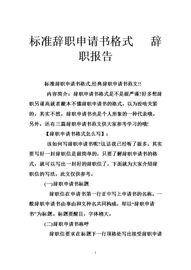 标准辞职申请书格式 辞职报告 .doc