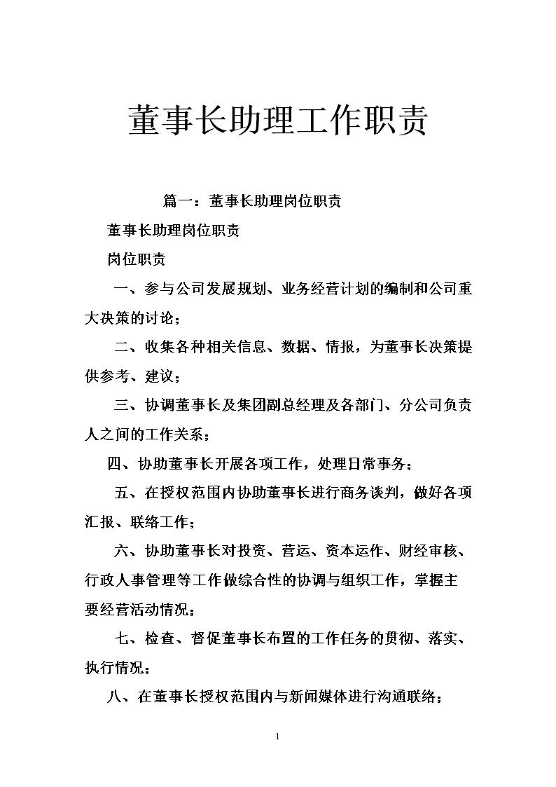 董事长助理工作职责_0.doc
