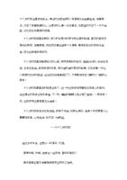 (高中函数语文高中.doc零点解析作文素材图片