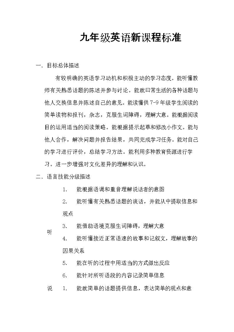 (九年级英语新课程标准.doc