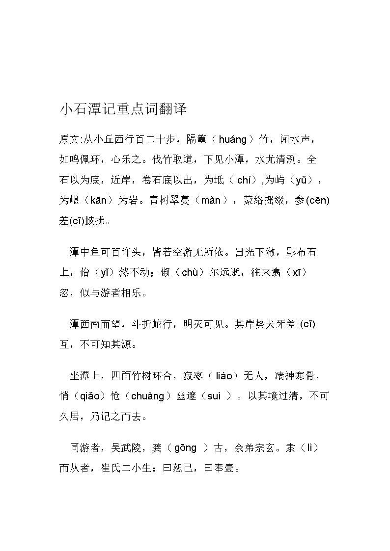 小石潭记重点词翻译.doc