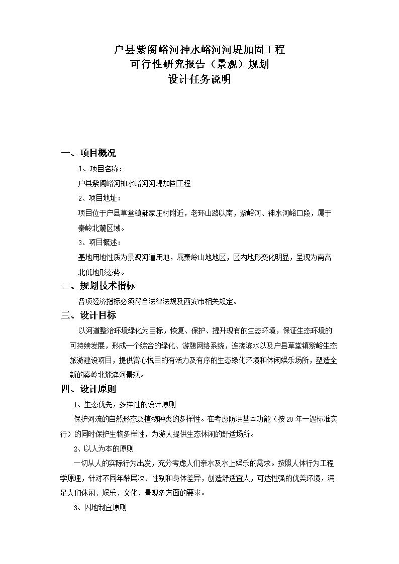 (紫峪景观设计任务书河道.doc平面设计师怎么报名图片