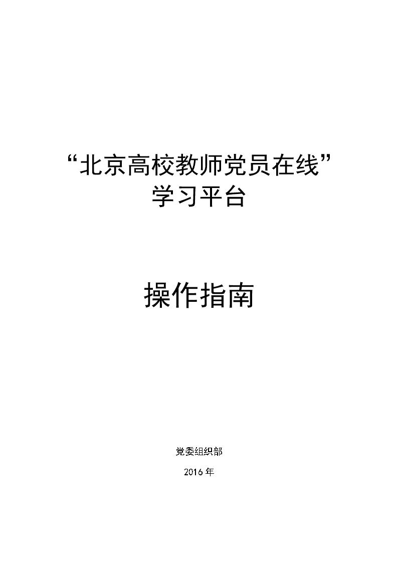 北京高校教师党员在线学习平台.doc