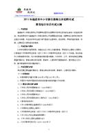 2017年工福建省中小学新任教师跳楼招聘考试公开自杀小学生图片