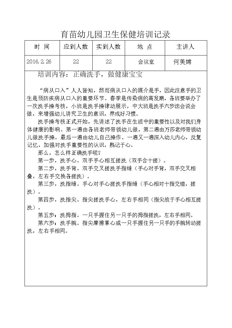 育苗幼儿园卫生保健培训记录.doc
