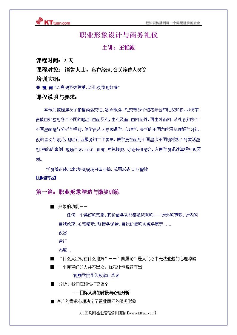 职业形象设计与商务礼仪(销售-王雅波老师-kttuan.doc