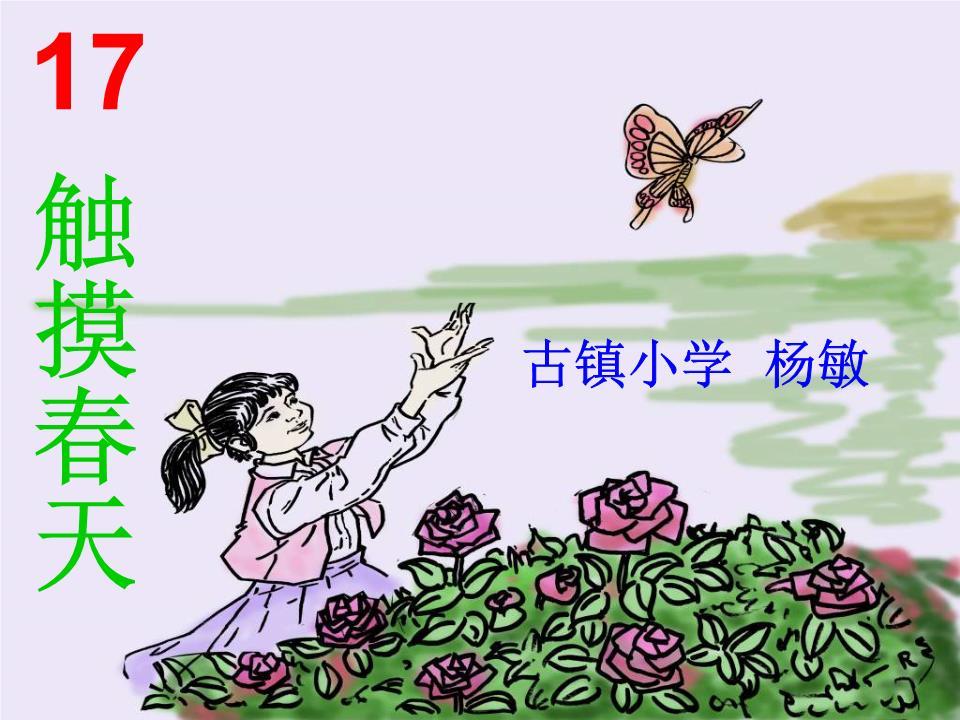 触摸春天_5313318.ppt