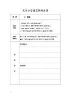 苏教版单元四语文教学年级集体第七上册.doc内容提要教案备课校te小学图片