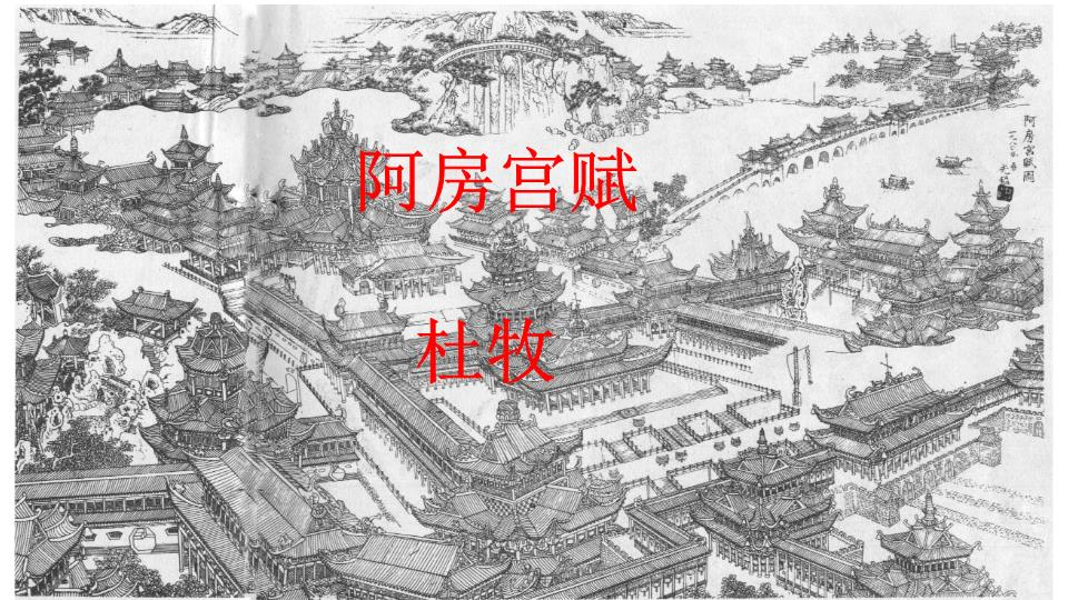 起于战国,盛于两汉.赋最早出现于荀子的《赋篇》.图片