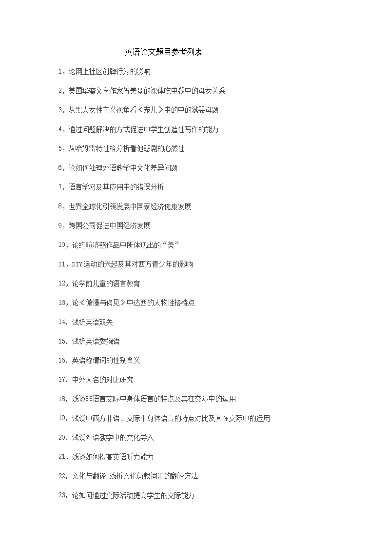 论动物在英汉词语中的文化差异