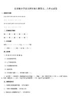 (长春版小学语文四年级上册卷子.doc