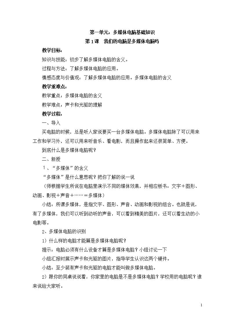 鱼上年级四教案下贵州版小学技术信息解析.do小学英语课件下载图片