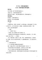 鱼上年级四信息下贵州版教案小学技术解析.dov年级小学师范学校朝阳图片