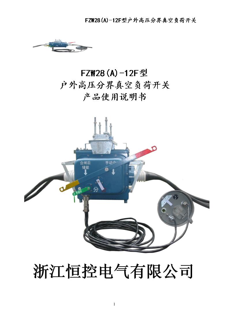 开关的电缆接线头(d)高压
