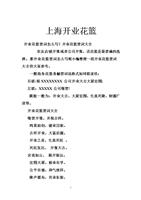 上海开业花篮.doc