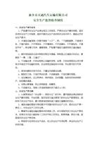(运输公司安全生产监督检查制度.doc
