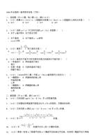 [1984年全国统一高考数学试卷文科.doc