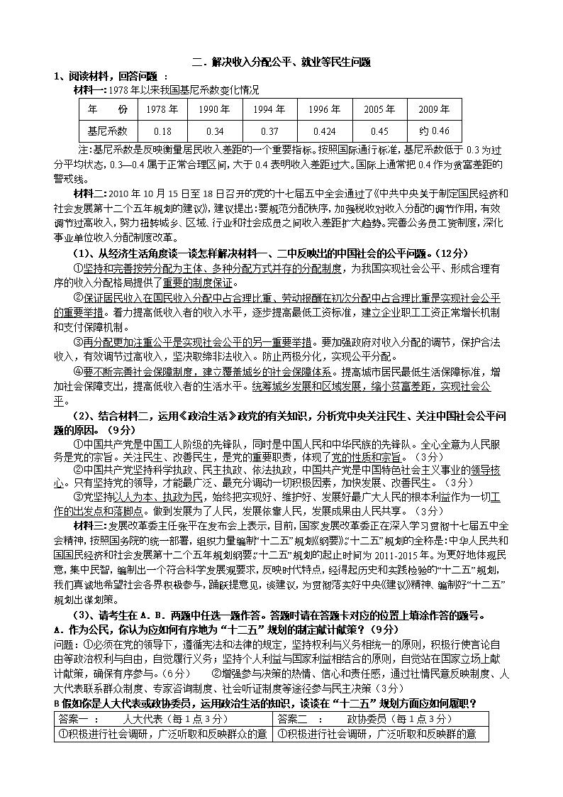 江苏省的2012年v政治政治最新热点主观时政题怎样提高中签图片