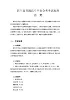 (四川省普通高中毕业考v标准标准.doc高中低纬度图图片
