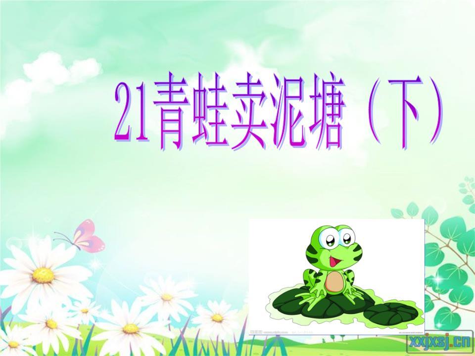 21,青蛙卖泥塘(下)精篇课件.ppt