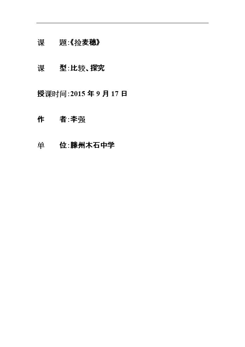 [滕州山东2015优秀教案评比北师大版语文七语文教学的本真图片