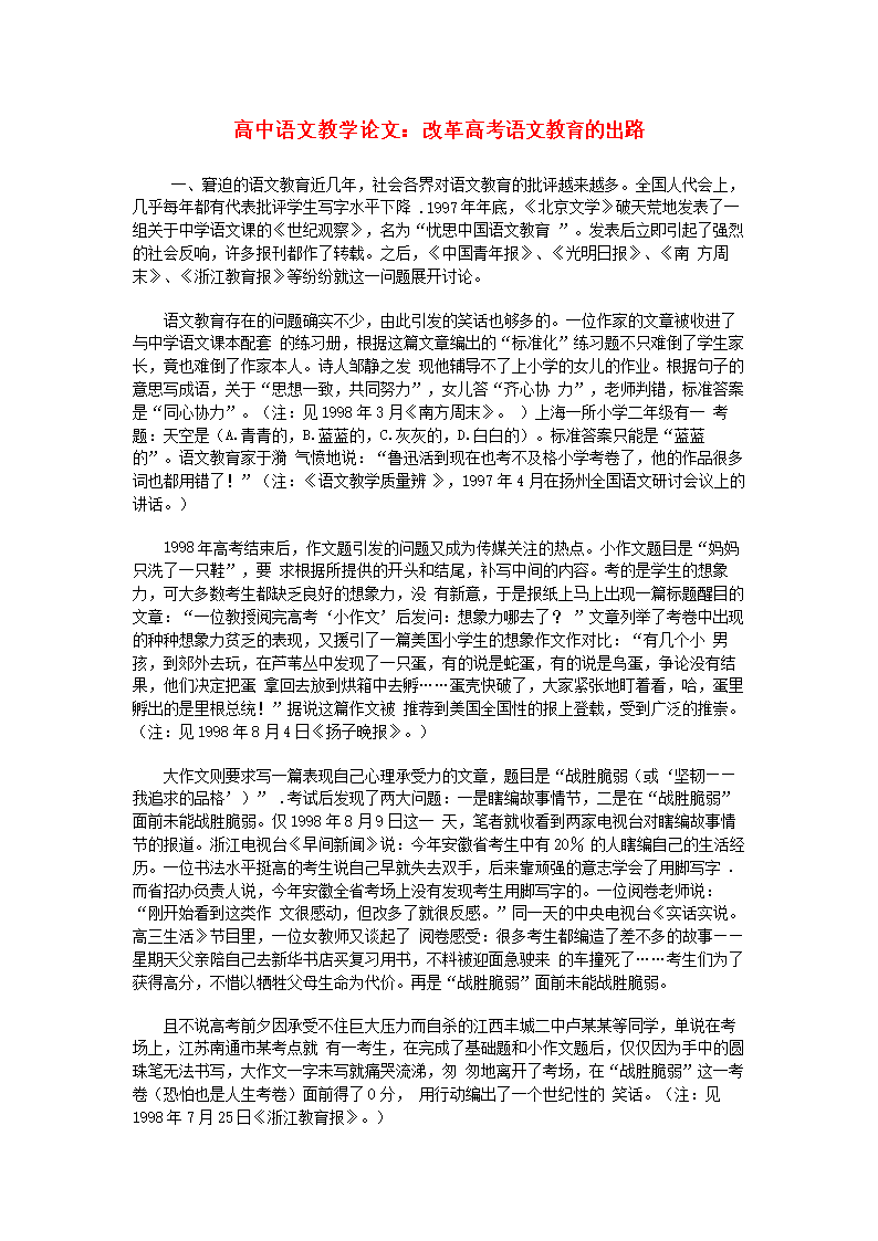 (出路语文教学高中高考改革语文教育的高中.d2015年排名榜全国论文图片