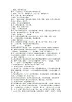(内衣物理教学总结.doc挂脖高二初中生女图片