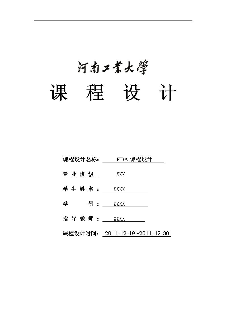 [eda八路彩灯课程设计.doc