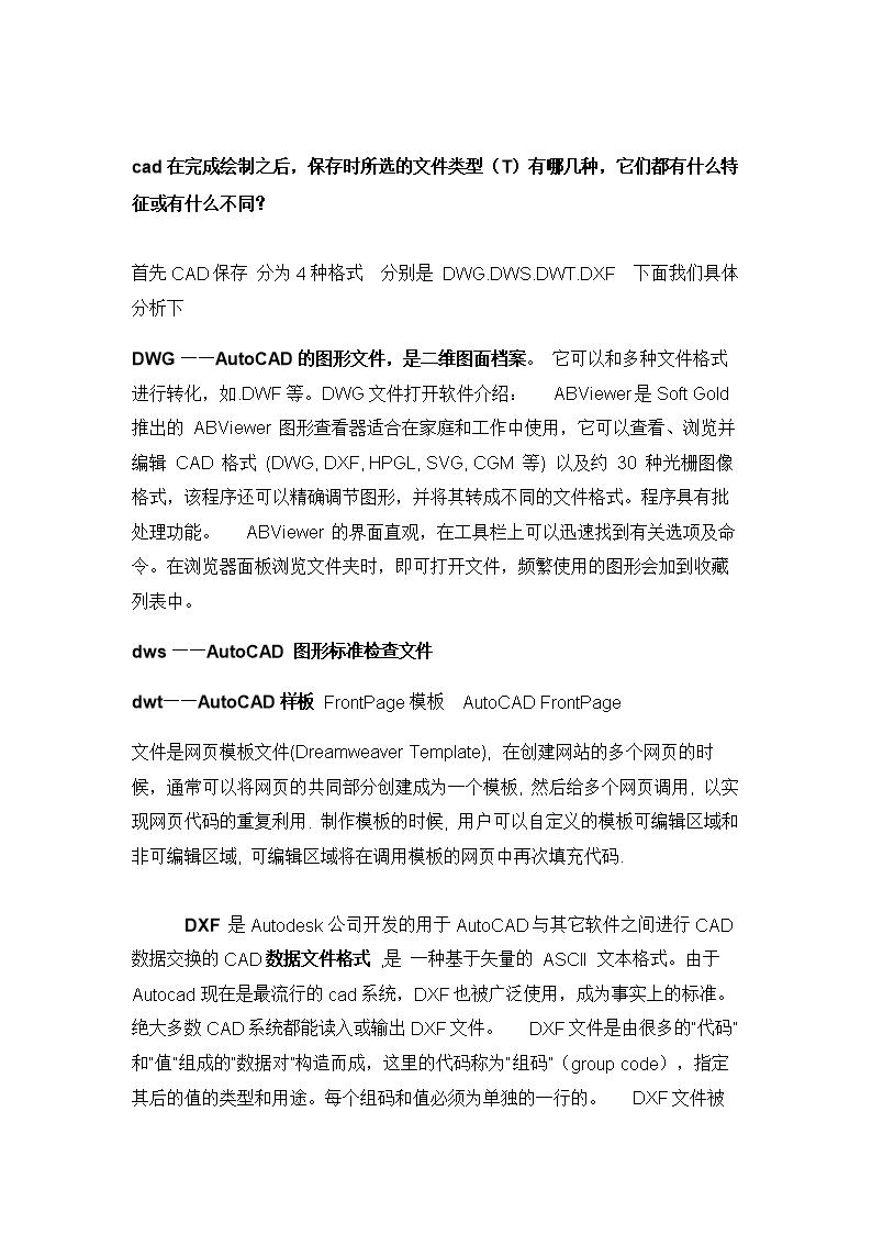 (cad文件格式及转换.docx