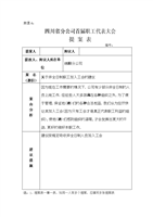 企业工会职代会提案汇总参考资料.doc