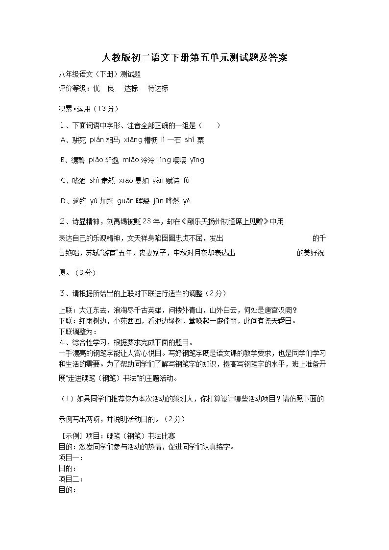 人教版初二语文下册第五单元测试题及答案.doc图片
