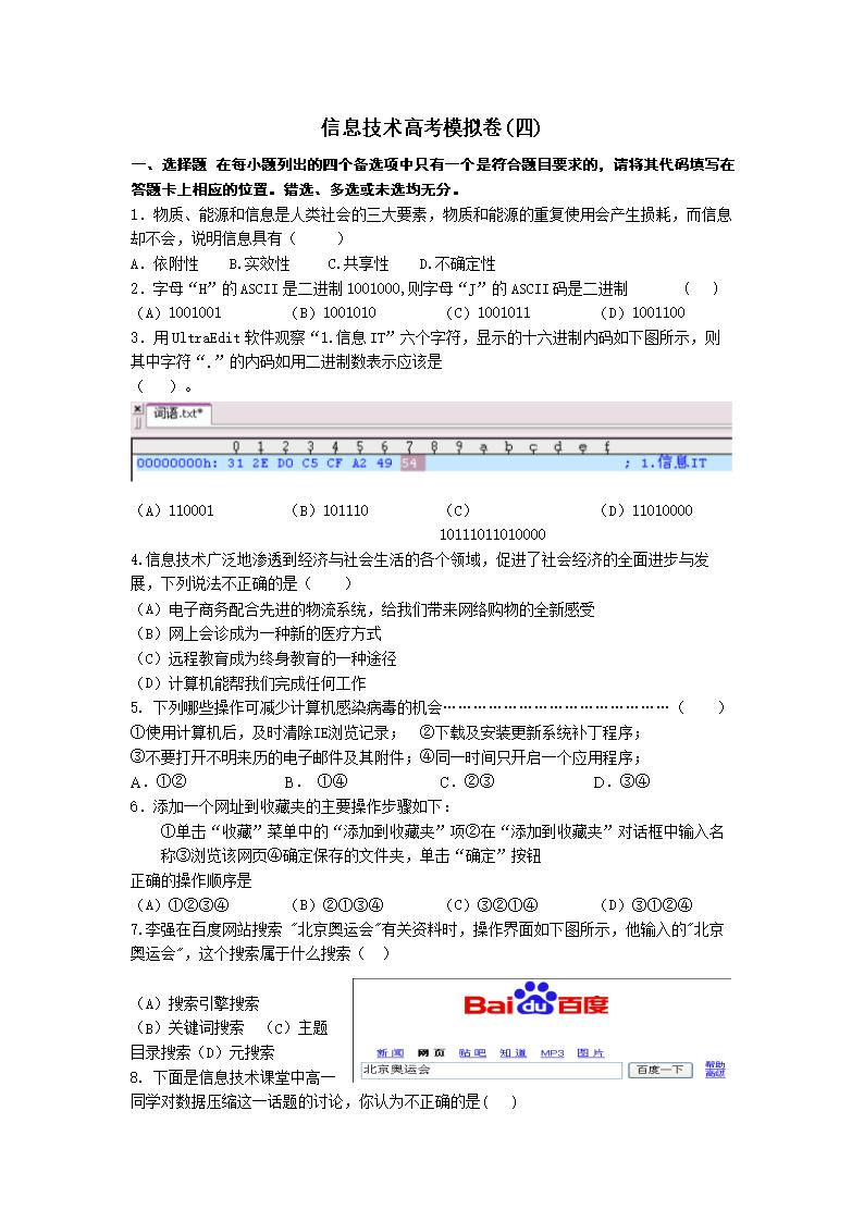 [信息技术高考模拟卷四.doc