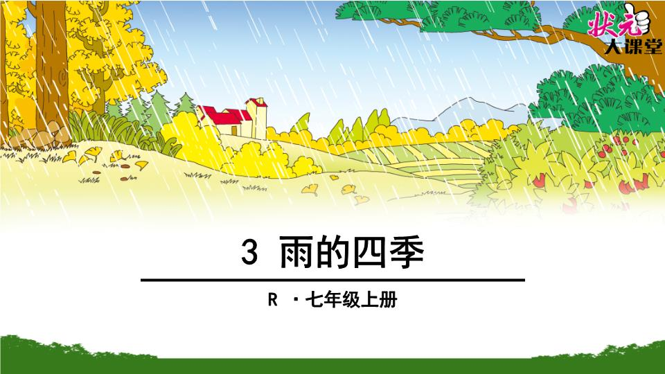 3 雨的四季解析.ppt