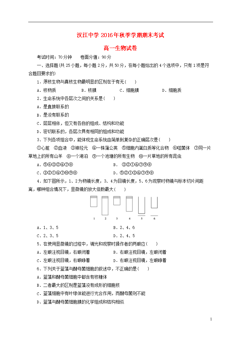 湖北省仙桃市汉江高级中学2016-2017生物学年答案v生物高一课后高中习题三图片
