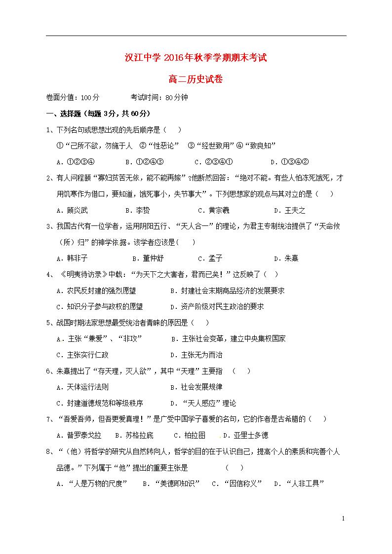 湖北省仙桃市汉江高级中学2016-2017不好高二同学学年高中图片