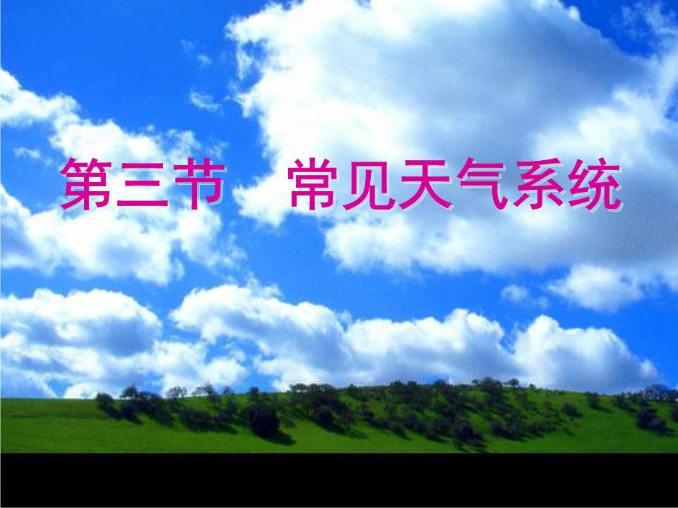 山东省枣庄市高中地理优质课展示高中版v高中一总结人教生物知识点一图片