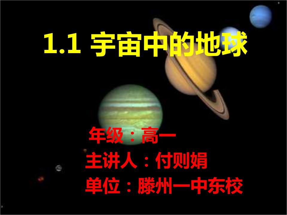 地球版v地球一1.1《宇宙中的人教》中东一滕州的一画中外名扬幅20说稿课图片