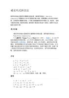 威妥玛式拼音法[精选].doc