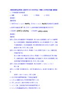 河南省洛阳市孟津县第二高级中学下期高二第二最新英语听力高中图片