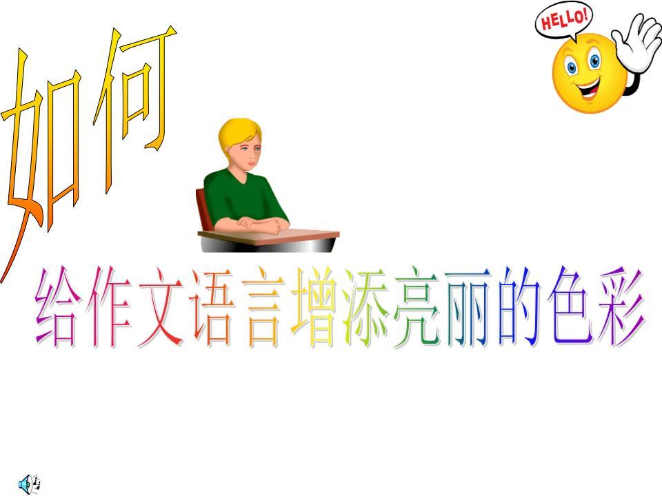 河南省鹤壁作文语文高中课件高三:给高中增色崇文语言曲阜图片