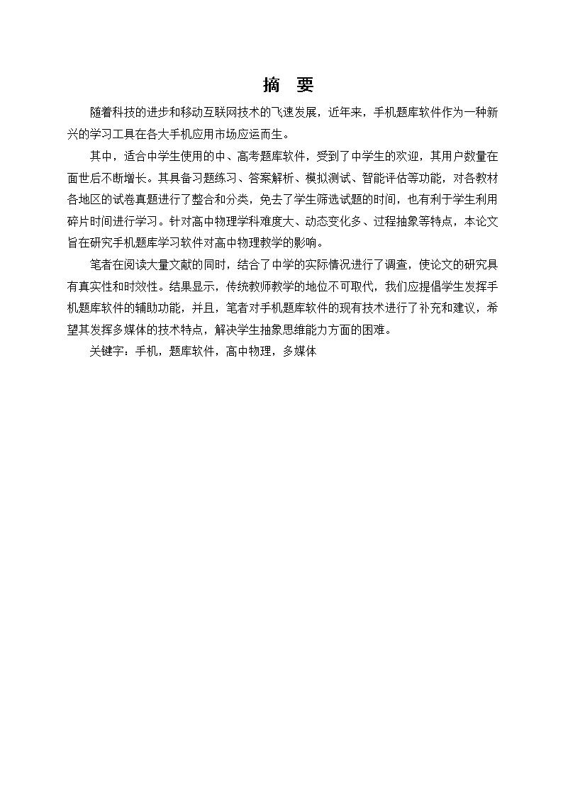 软件_题库手机物理与网站高中教学研究.doc太湖高中题库弥陀图片